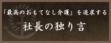 土井のブログ